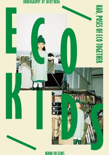 "Art Work of ""ECO KIDS Behind the Scenes"""