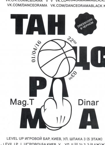 Danceorama Posters