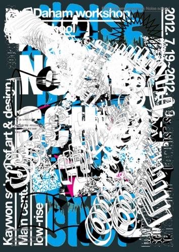 Park Daham Workshop: Noise School