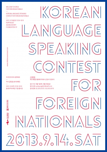 KOREAN LANGUAGE SPEAKING CONTEST
