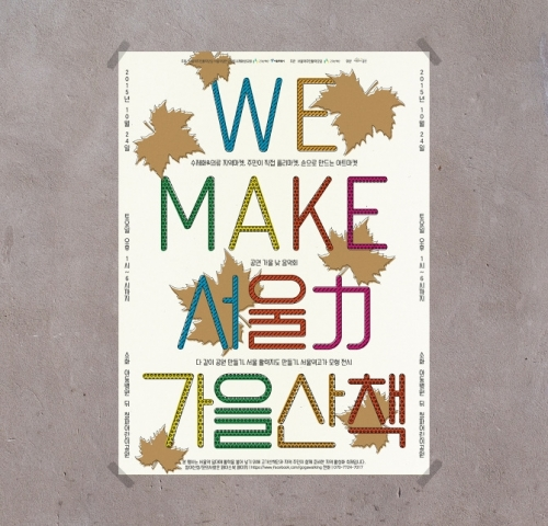 We make 서울역 가을산책
