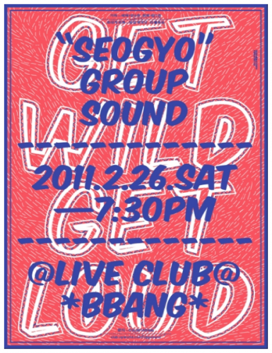 SEOGYO GROUP SOUND CONCERT POSTER