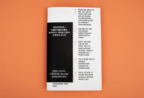 Wikileaks Korea
