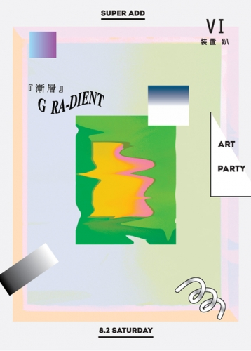 Super ADD ART PARTY 裝置趴VI. 《漸層Gradient》