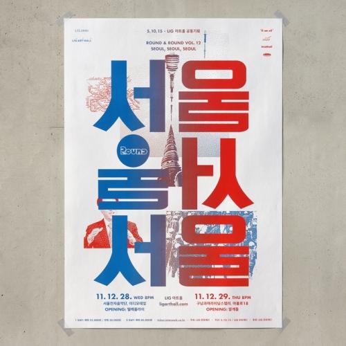 Round & Round vol. 12: Seoul, Seoul, Seoul
