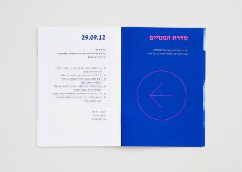 Meitar Ensemble 2012/13