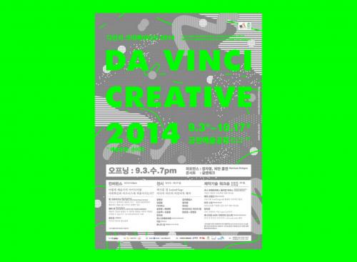 DA VINCI CREATIVE 2014