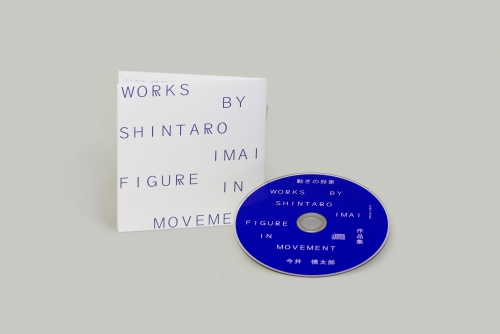 "Works by Shintaro Imai ""Figure in Movement"""