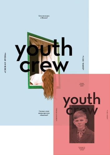 Youth Crew Magazine