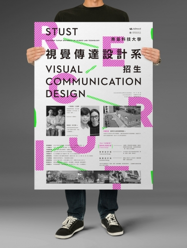 STUST Recruitment Poster / DM (College)