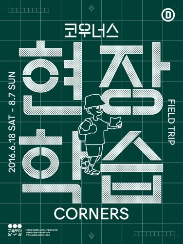 CORNERS solo exhibition