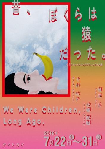 We Were Children, Long Ago.