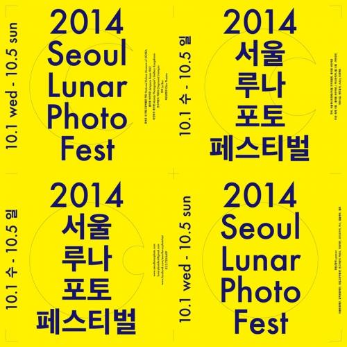 Seoul Lunar Photo Festival 2014
