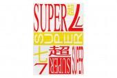 Super Super