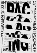 VISCOM 16–18 poster from BHSAD